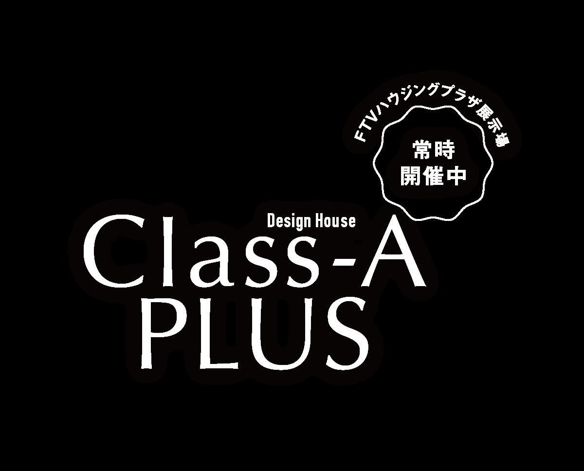 Design House Class-A 福島にて常時公開中