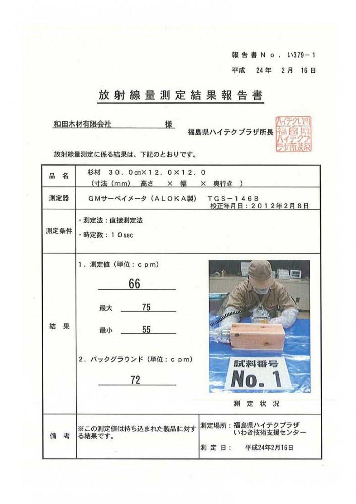 20120224_mokuzai01