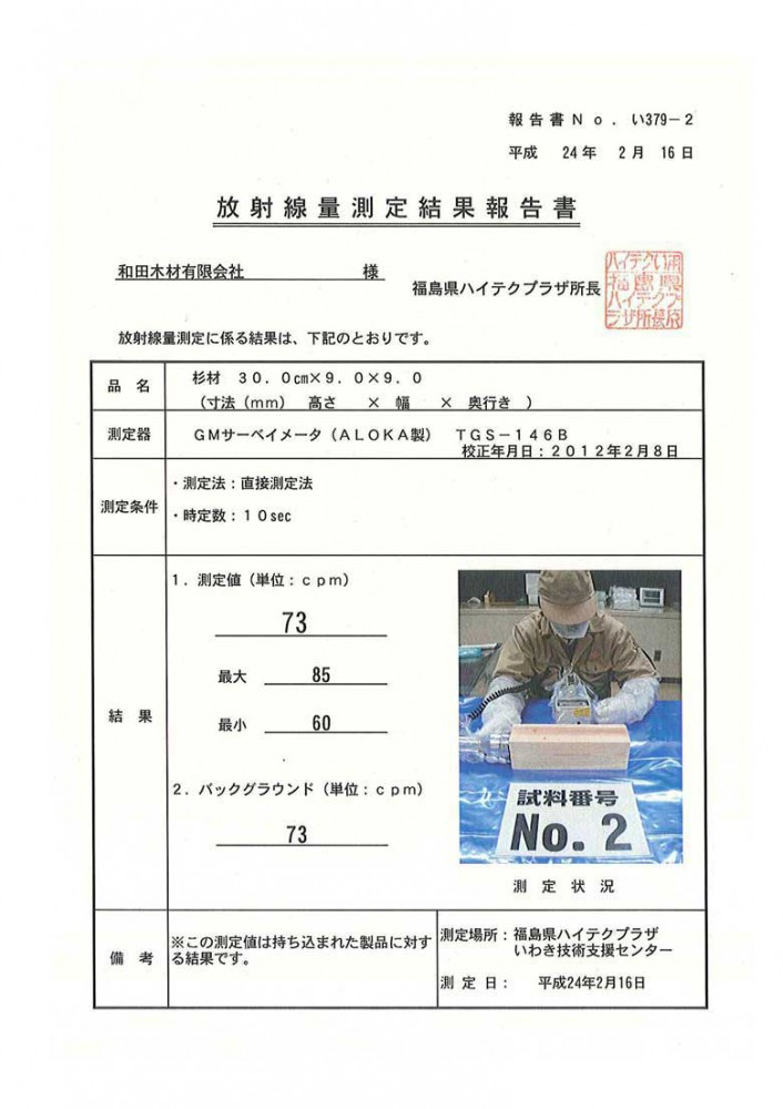 20120224_mokuzai02