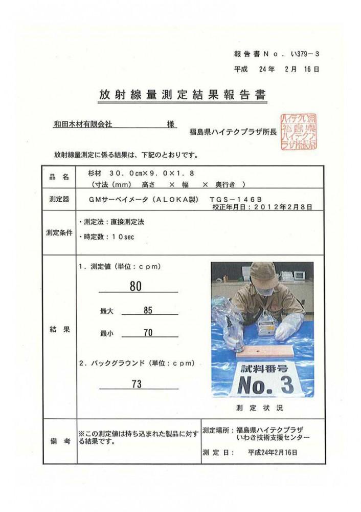 20120224_mokuzai03