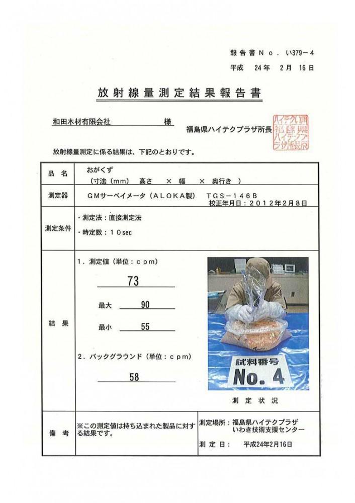 20120224_mokuzai04