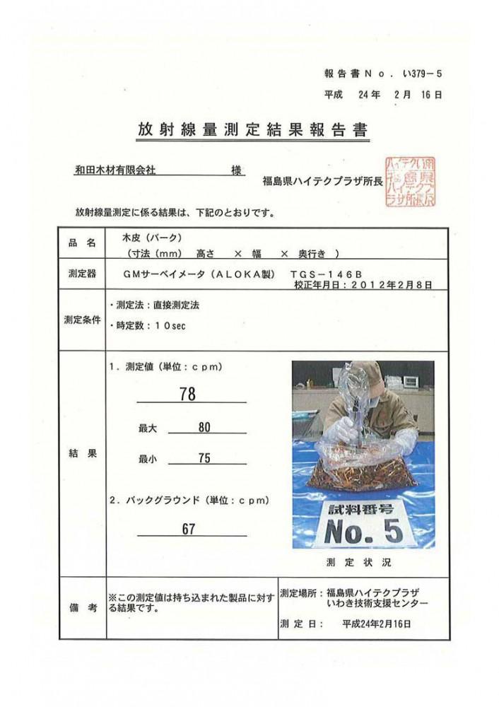 20120224_mokuzai05